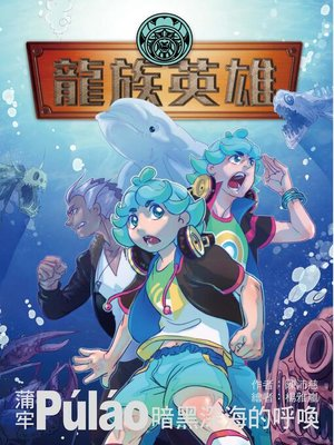 cover image of 龍族英雄[蒲牢]