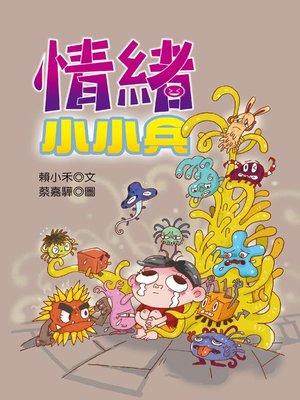 cover image of 情緒小小兵