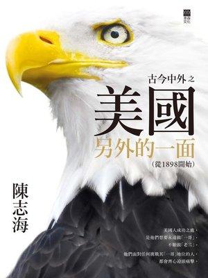 cover image of 古今中外之美國另外的一面