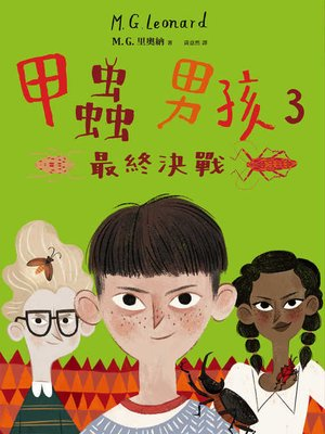 cover image of 甲蟲男孩3