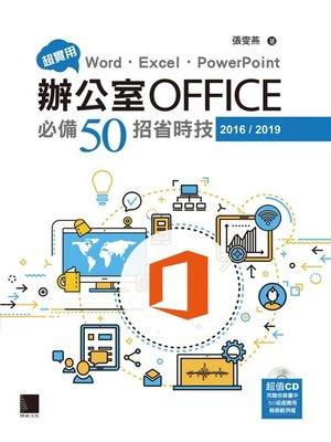 cover image of 超實用!Word.Excel.PowerPoint辦公室Office必備50招省時技(2016/2019)
