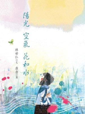 cover image of 陽光 空氣 花和水