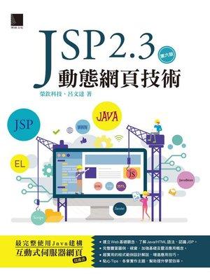 cover image of JSP 2.3動態網頁技術(第六版)
