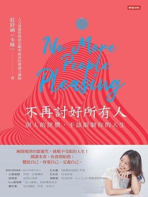 cover image of 不再討好所有人