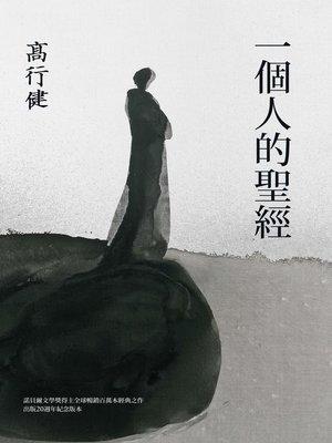 cover image of 一個人的聖經(諾貝爾文學獎得主高行健經典之作,出版20週年紀念版)