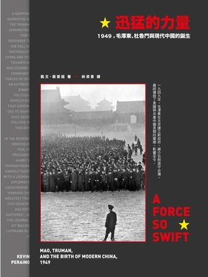 cover image of 迅猛的力量