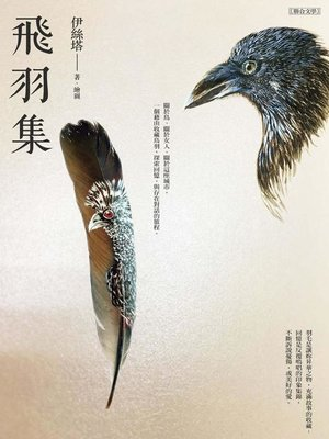 cover image of 飛羽集