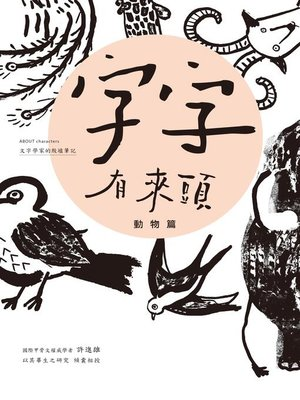 cover image of 字字有來頭 文字學家的殷墟筆記01