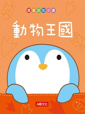 cover image of 動物王國