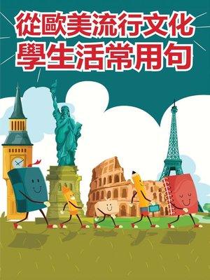 cover image of 從歐美流行文化學生活常用句