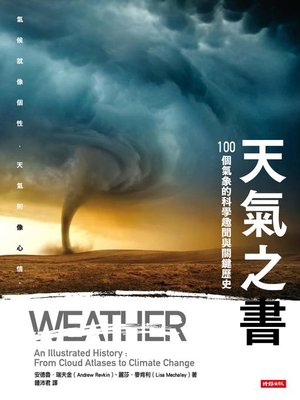 cover image of 天氣之書