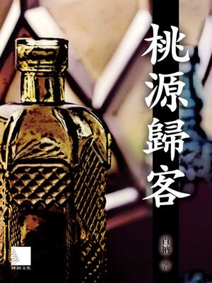 cover image of 桃源歸客