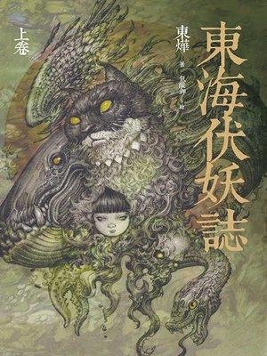 cover image of 東海伏妖誌(上卷)