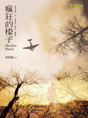 cover image of 瘋狂的榛子