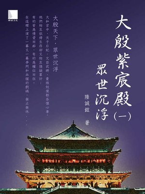 cover image of 大殷紫宸殿(一)