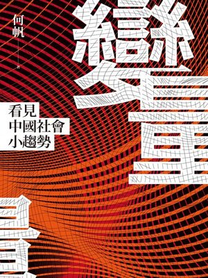 cover image of 變量