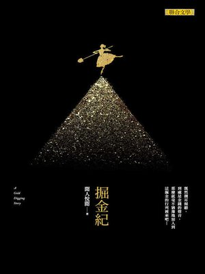 cover image of 掘金紀