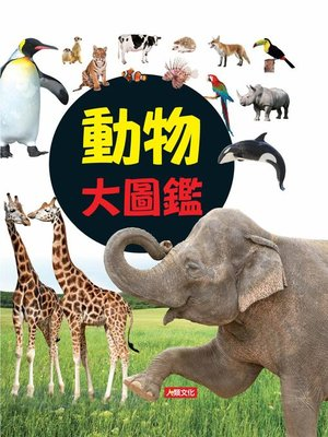 cover image of 動物大圖鑑