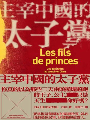 cover image of 主宰中國的太子黨