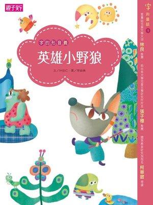 cover image of 【字的童話】字的形音義
