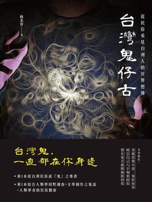 cover image of 台灣鬼仔古