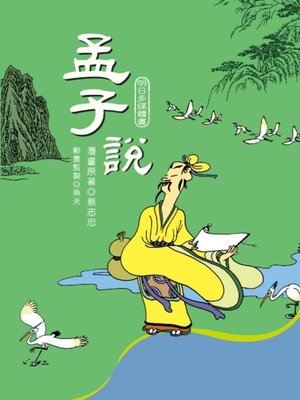 cover image of 孟子說