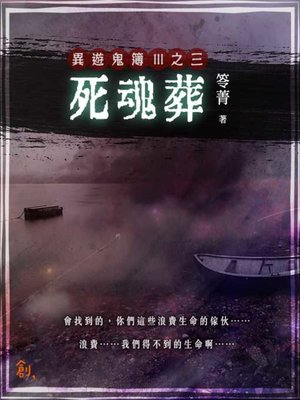 cover image of 異遊鬼簿Ⅲ之三