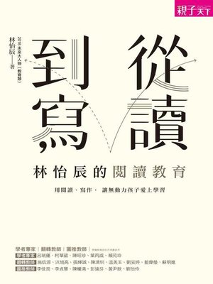 cover image of 從讀到寫,林怡辰的閱讀教育