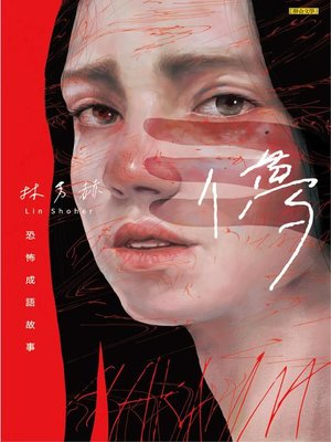 cover image of 儚