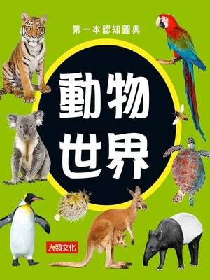 cover image of 動物世界