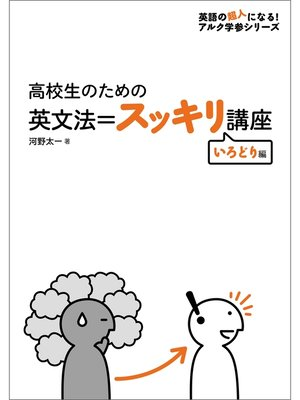 cover image of [音声DL付]高校生のための 英文法=スッキリ講座 いろどり編~大人の「やりなおし英語」に最適: 本編