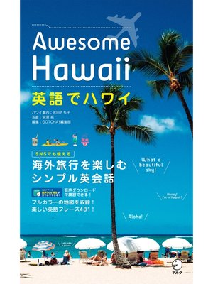 cover image of [音声DL付]英語でハワイ Awesome Hawaii: 本編