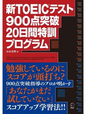 cover image of [音声DL付]新TOEIC(R)テスト 900点突破 20日間特訓プログラム: 本編