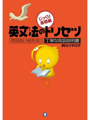 cover image of 英文法のトリセツ じっくり基礎編: 本編