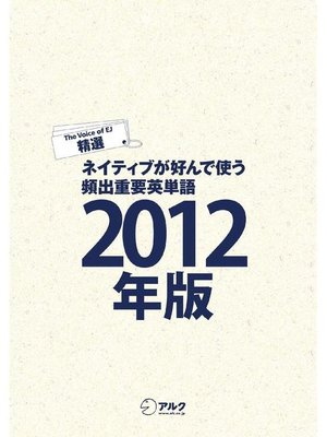 cover image of [音声DL付]EJ精選ネイティブが好んで使う頻出重要英単語2012年版: 本編