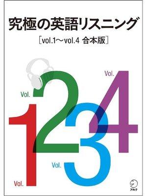 cover image of [音声DL付]究極の英語リスニング Volume1~Volume4 合本版: 本編