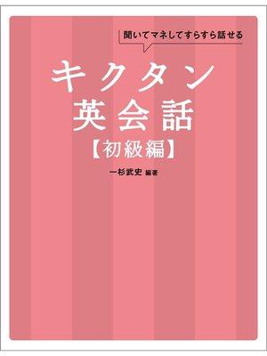cover image of [無料音声DL付]キクタン英会話【初級編】: 本編