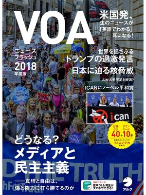 cover image of [音声DL付]VOAニュースフラッシュ2018年度版: 本編