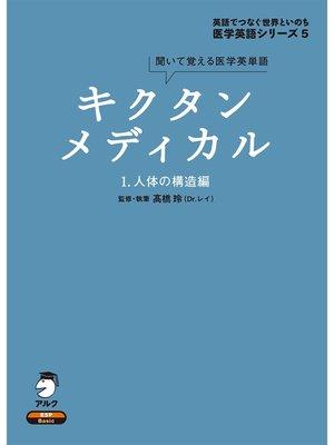 cover image of [音声DL付]キクタンメディカル 1. 人体の構造編: 本編