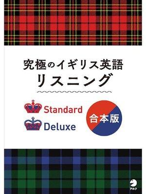 cover image of [音声DL付]究極のイギリス英語リスニング Standard/Deluxe 合本版: 本編