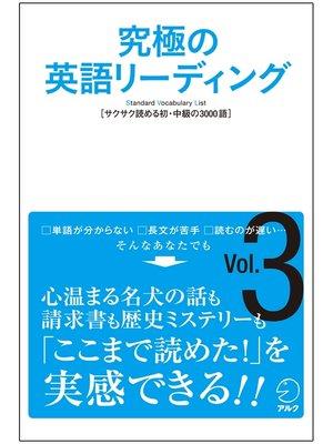 cover image of [音声DL付]究極の英語リーディングVolume 3: 本編