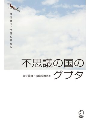 cover image of 不思議の国のグプタ: 本編