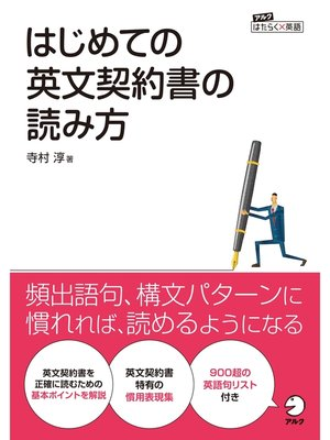 cover image of はじめての英文契約書の読み方: 本編