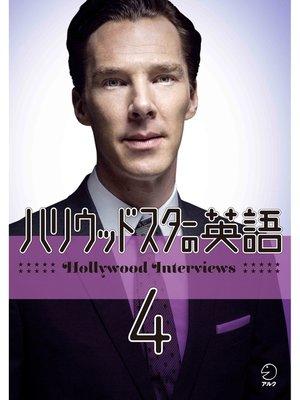 cover image of [音声DL付] ハリウッドスターの英語4 英国俳優編: 本編