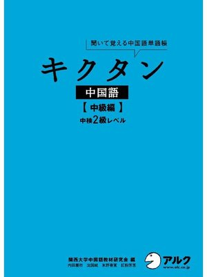 cover image of [音声DL付]キクタン中国語【中級編】中検2級レベル: 本編