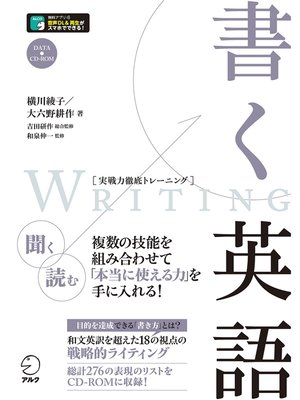 cover image of [音声DL付]書く英語: 本編