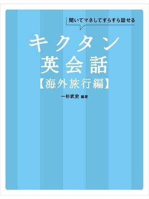 cover image of [無料音声DL付]キクタン英会話【海外旅行編】: 本編