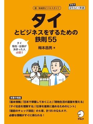 cover image of タイとビジネスをするための鉄則55: 本編