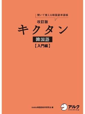 cover image of [音声DL付]改訂版キクタン韓国語 入門編: 本編
