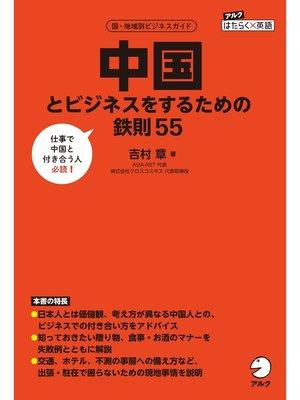 cover image of 中国とビジネスをするための鉄則55: 本編